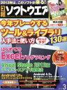 【中古】 日経ソフトウエア(2013年3月号) 月刊誌/日