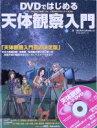【中古】 DVDではじめる 天体観測 /サイエンス(その他) 【中古】afb