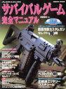 【中古】 AIR GUNサバイバルゲーム 完全マニュアル2004年版 SEIBIDO MOOK/趣味 就職ガイド 資格(その他) 【中古】afb