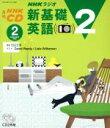 【中古】 新基礎英語2CD 2005年2月号 /語学・会話(その他) 【中古】afb