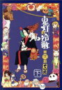 【中古】 「鬼灯の冷徹」第弐期その弐 Blu−ray BOX...
