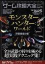 【中古】 PS4 ゲーム攻略大全(Vol.11) モンスター...