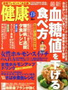 【中古】 健康(2013年11月号) 月刊誌/主婦の友社(その他) 【中古】afb