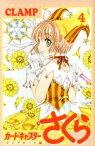 【中古】 カードキャプターさくら クリアカード編(4) KCDX/CLAMP(著者) 【中古】afb