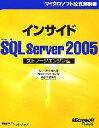 【中古】 インサイドMicrosoft SQL Server 2005 ストレージエンジン編 マイクロソフト公式解説書/カレンデラニー【著】,オーパス・ワン【訳】 【中古】afb