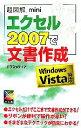 【中古】 超図解mini エクセル2007で文書作成 Windows Vista対応 超図解miniシリーズ/エクスメディア【著】 【中古】afb