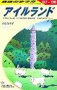 【中古】 アイルランド(2007‐2008年版) 地球の歩き方A05/「地球の歩き方」編集室【編】 【中古】afb