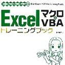 【中古】 Excelマクロ&VBAトレーニングブック 2000/2002/2003/2007対応 /長谷優子【著】 【中古】afb