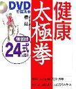 【中古】 DVDで覚える健康太極拳 楊名時24式 /楊慧【著】 【中古】afb