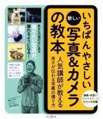 【中古】 いちばんやさしい新しい写真&カメラの教本