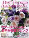 【中古】 BEST FLOWER ARRANGEMENT(No.54 2015 Summer) 季刊誌/フォーシーズンズプレス(その他) 【中古】afb