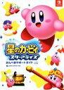 【中古】 Nintendo Switch 星のカービィ スターアライズ かんぺきサポートガイド /ファミ通(編者) 【中古】afb