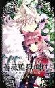 【中古】 薔薇監獄の獣たち(4) プリンセスC/蒼木スピカ(著者) 【中古】afb