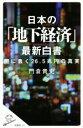 【中古】 日本の「地下経済」最新白書 闇に蠢く26.5兆円の真実 SB新書/門倉貴史(著者) 【中古】afb