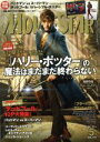 【中古】 MOVIE STAR(VOL.194 5 MAY 2016) 季刊誌/インロック(その他) 【中古】afb
