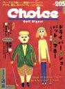 【中古】 Choice(NO.205 2013 新春号) 季刊誌/ゴルフダイジェスト社(その他) 【中古】afb