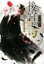 【中古】 後宮の烏 集英社オレンジ文庫/白川紺子(著者) 【中古】afb