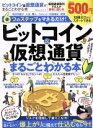 【中古】 ビットコイン&仮想通貨がまるごとわかる本 100%ムックシリーズ/晋遊舎(その他) 【中古】afb