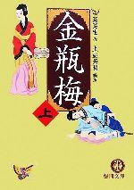 【中古】 金瓶梅(上) 徳間文庫/笑笑生【著】,土屋英明【編訳】 【中古】afb