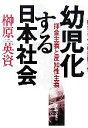 【中古】 幼児化する日本社会 拝金主義と反知性主義 /榊原英資【著】 【中古】afb