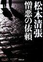 【中古】 憎悪の依頼 新潮文庫/松本清張【著】 【中古】afb