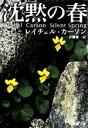 【中古】 沈黙の春 新潮文庫/レイチェルカーソン【著】,青樹簗一【訳】 【中古】afb