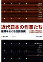 【中古】 近代日本の作家たち 建築をめぐる空間表現 /黒田智子【編】 【中古】afb
