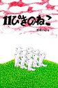 RoomClip商品情報 - 【中古】 11ぴきのねこ 11ぴきのねこシリーズ/馬場のぼる【著】 【中古】afb