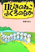 【中古】 11ぴきのねこ ふくろのなか 11ぴきのねこシリーズ/馬場のぼる【著】 【中古】afb