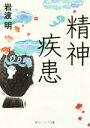 【中古】 精神疾患 角川ソフィア文庫/岩波明(著者) 【中古】afb