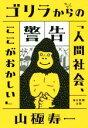 【中古】 ゴリラからの警告 「人間社会、ここがおかしい」 /山極寿一(著者) 【中古】afb