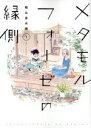 【中古】 メタモルフォーゼの縁側(1) /鶴谷香央理(著者) 【中古】afb