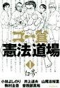 【中古】 ゴー宣〈憲法〉道場(I) 白帯 /小林よしのり(著...
