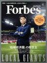 【中古】 Forbes JAPAN(2018年6月号) 月刊誌/プレジデント社(その他) 【中古】afb
