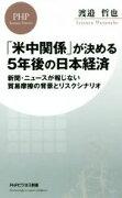 【中古】 「米中関係」が決める5年後の日本経済 新聞・ニュースが報じない貿易摩擦の背景とリスクシナリオ PHPビジネス新書/渡邉哲也(著者) 【中古】afb