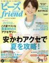 【中古】 ビーズ friend(vol.43 2014 SUMMER) 季刊誌/ブティック社(その他) 【中古】afb