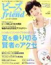 【中古】 ビーズ friend(vol.55 2017 SUMMER) 季刊誌/ブティック社(その他) 【中古】afb