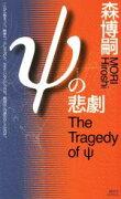 【中古】 ψの悲劇 The Tragedy of ψ 講談社ノベルス/森博嗣(著者) 【中古】afb
