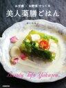 【中古】 美人薬膳ごはん お豆腐×お野菜でつくる /谷口ももよ(著者) 【中古】afb