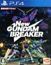 【中古】 New ガンダムブレイカー /PS4 【中古】afb