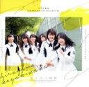 【中古】 走り出す瞬間(TYPE−A)(Blu−ray Disc付)