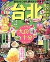 【中古】 まっぷる 台北 mini('19) まっぷるマガジン/昭文社(その他) 【中古】afb