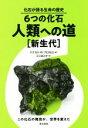 【中古】 6つの化石 人類への道 新生代 化石が語る生命の歴...