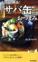 まいにち絶品!「サバ缶」おつまみ 青春新書PLAY BOOKS/きじまりゅうた(著者) afb