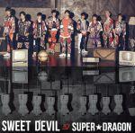 【中古】 SWEET DEVIL(TYPE−B) /<strong>SUPER★DRAGON</strong> 【中古】afb