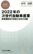 【中古】 2022年の次世代自動車産業 異業種戦争の攻防と日本の活路 PHPビジネス新書/田中道昭(著者) 【中古】afb