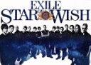 【中古】 STAR OF WISH(豪華盤)(3DVD付) /EXILE 【中古】afb