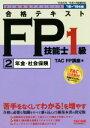 【中古】 合格テキストFP技能士1級 '18−'19年版(2) 年金・社会保険 よくわかるFPシリーズ/TAC FP講座(編者) 【中古】afb