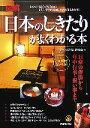 【中古】 これ1冊でカンペキ!図解 日本のしきたりがよくわか...