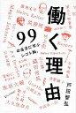 【中古】 働く理由 99の名言に学ぶシゴト論。 /戸田智弘【著】 【中古】afb
